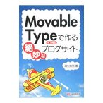 Movable Typeで作る絶妙なブログサイト/蒲生睦男