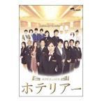 ホテリアー DVD−BOX