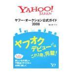 ヤフー・オークション公式ガイド 2008 /袖山満一子