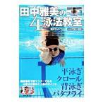 田中雅美の4泳法教室 /田中雅美