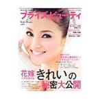 Yahoo!ネットオフ ヤフー店ブライズビューティ vol.6/