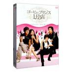 コーヒープリンス1号店 DVD−BOX I