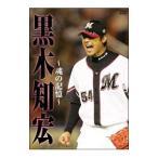 DVD/黒木知宏〜魂の記憶〜