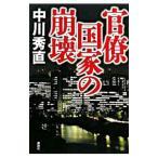 官僚国家の崩壊 /中川秀直