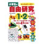 ショッピング自由研究 小学生の自由研究 1・2年生 はっけんがいっぱい!/成美堂出版