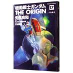 機動戦士ガンダム THE ORIGIN 17/安彦良和