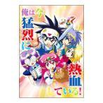 DVD/NG騎士ラムネ&40 DVD−BOX