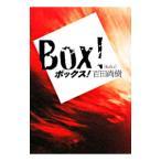ボックス! /百田尚樹