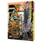 ゴルゴ13 149  SPコミックス