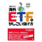 図解でわかる海外ETFのかしこい儲け方/岩本秀雄
