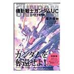 出版社:角川書店、ジャンル3:角川コミックスエース、作者・アーティスト:福井晴敏、本のサイズ:B6版...