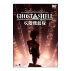 DVD/GHOST IN THE SHELL 攻殻機動隊2.0
