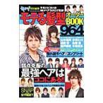 モテる髪型オーダーBOOK964