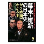 幕末・維新の日本史が2時間でわかる本 /歴史の謎を探る会【編】