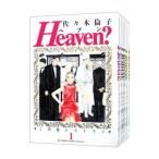 Heaven? <全6巻セット>