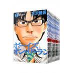 ボーイズ・オン・ザ・ラン (全10巻セット)/花沢健吾