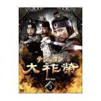 大祚榮 テジョヨン DVD−BOX 3