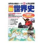 ビジュアル図説世界史/歴史文化探訪の会