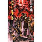 アルスラーン戦記(13)−蛇王再臨− /田中芳樹