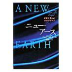 ニュー・アース−意識が変わる世界が変わる−/エックハルト・トール