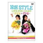 DVD/NON STYLE LIVE 2008 in 6大都市〜ダメ男vsダテ男〜