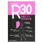 R30未婚女子の取扱説明書 /momo−nana