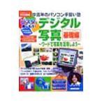 ビスタで楽しもう!デジタル写真 基礎編/日本放送出版協会
