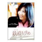 DVD/ドラマ 鉄道むすめ〜Girls be ambitious!〜富士急行・駅務係 大月みーな starring 宮澤佐江