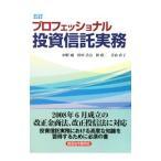 プロフェッショナル投資信託実務 /田村威