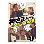 DVD/神さまぁ〜ず Vol.1