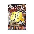 喰いしん坊!(4)〜大喰い激闘篇〜