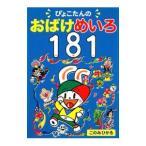 ぴょこたんのおばけめいろ181/木乃美光