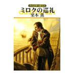 グイン・サーガ(124)−ミロクの巡礼− /栗本薫