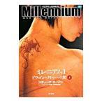 ミレニアム1−ドラゴン・タトゥーの女− 上/スティーグ・ラーソン