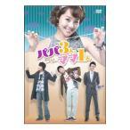 パパ3人,ママ1人 DVD−BOX