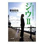ジウ(2)-警視庁特殊急襲部隊-(ジウシリーズ2) /誉田哲也