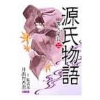 源氏物語−美しの花乱− 2/井出智香恵
