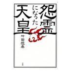 怨霊になった天皇 /竹田恒泰