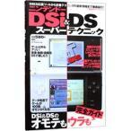 ニンテンドーDSi&DSスーパーテクニック /晋遊舎
