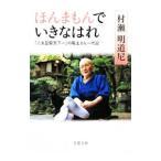 「ほんまもんでいきなはれ−「ごま豆腐天下一」の庵主さん一代記−/村瀬明道」の画像