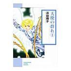 天使の群れ 1/浜田翔子
