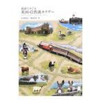 鉄道でめぐる英国・自然派ホリデー /石井理恵子