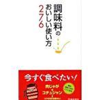 Yahoo!ネットオフ ヤフー店調味料のおいしい使い方276/調味料いろいろ調査団