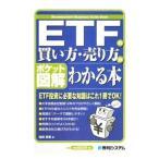 ETFの買い方・売り方がわかる本/窪田真美