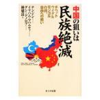 中国の狙いは民族絶滅/Tenzin