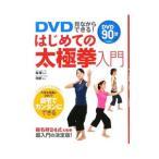 DVD見ながらできる!はじめての太極拳入門 /楊慧