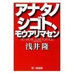 アナタノシゴト、モウアリマセン/浅井隆