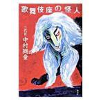 歌舞伎座の怪人 /中村獅童(2代目)