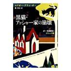 ポー短編集(1)−黒猫・アッシャー家の崩壊− /エドガー・アラン・ポー