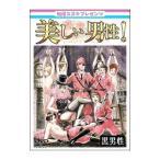 DVD/松尾スズキpresents 美しい男性! [黒男性]